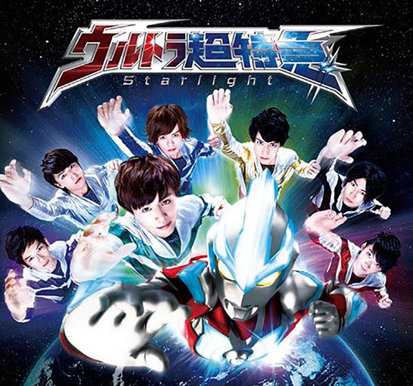 Starlight (ウルトラ超特急)