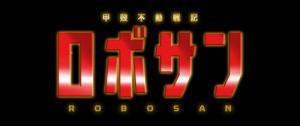 robosan_logo