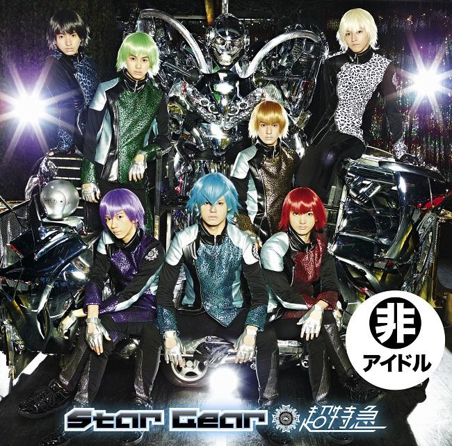 Star Gear/EBiDAY EBiNAI/Burn!