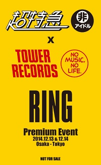 RING_TOWER