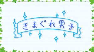 stardust_ch_kimagure