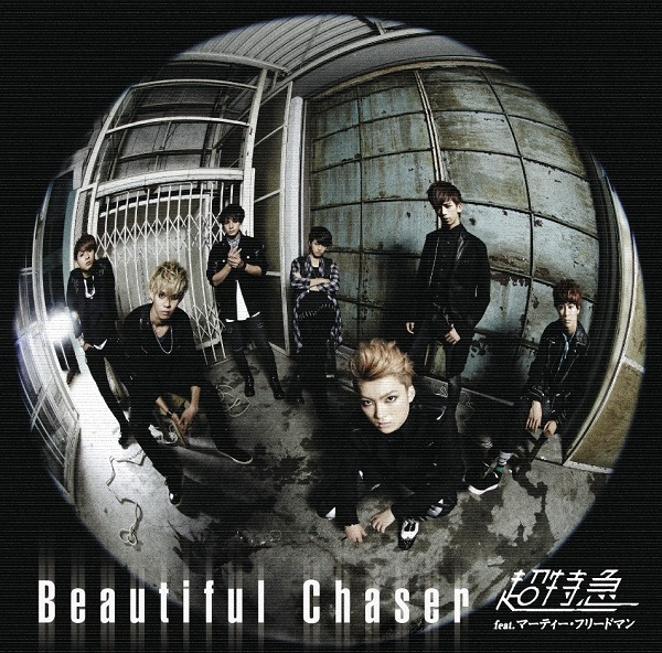 Beautiful Chaser / 超特急 feat. マーティー・フリードマン
