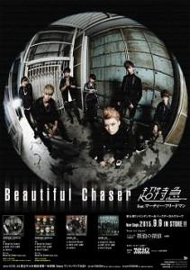 sa_b2_beautifulchaser