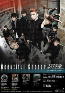 ta_b2_beautifulchaser