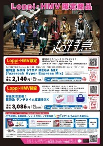 超特急 Loppi(ローソン・ミニストップ)&HMV限定商品