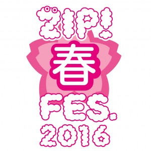 zip_haru
