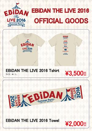 EBiDAN_goods_hp