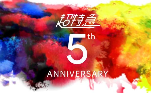5周年サイト