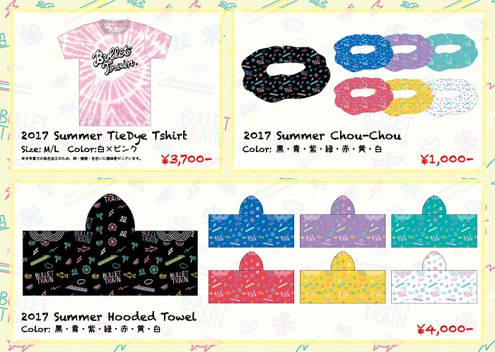 2017-Summer-Fes_goods