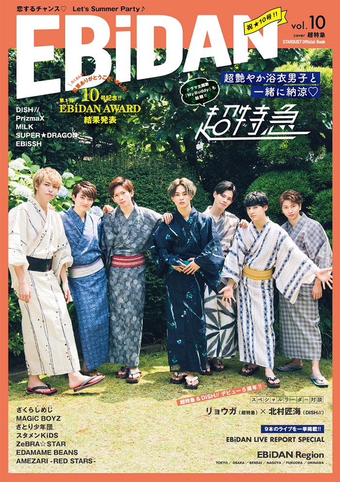 EBi10_tsujo_H1