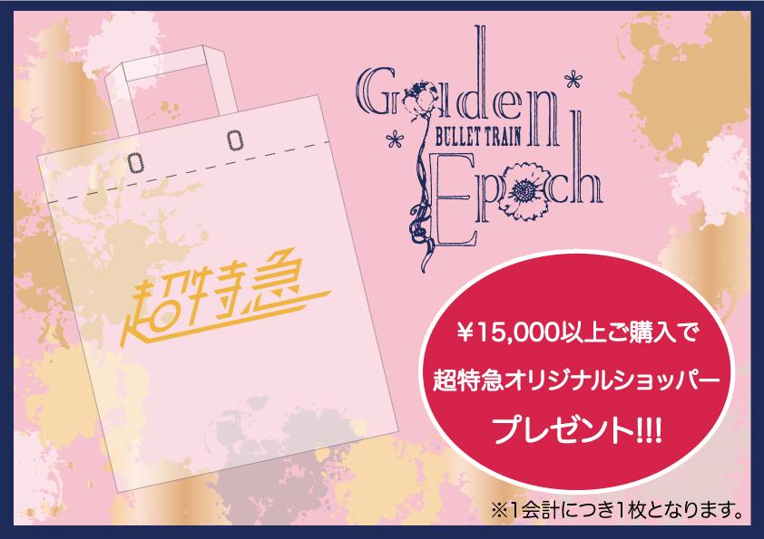 【超特急】GDEショッパー