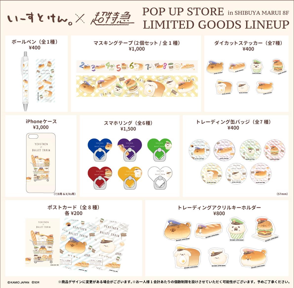goods_lineup