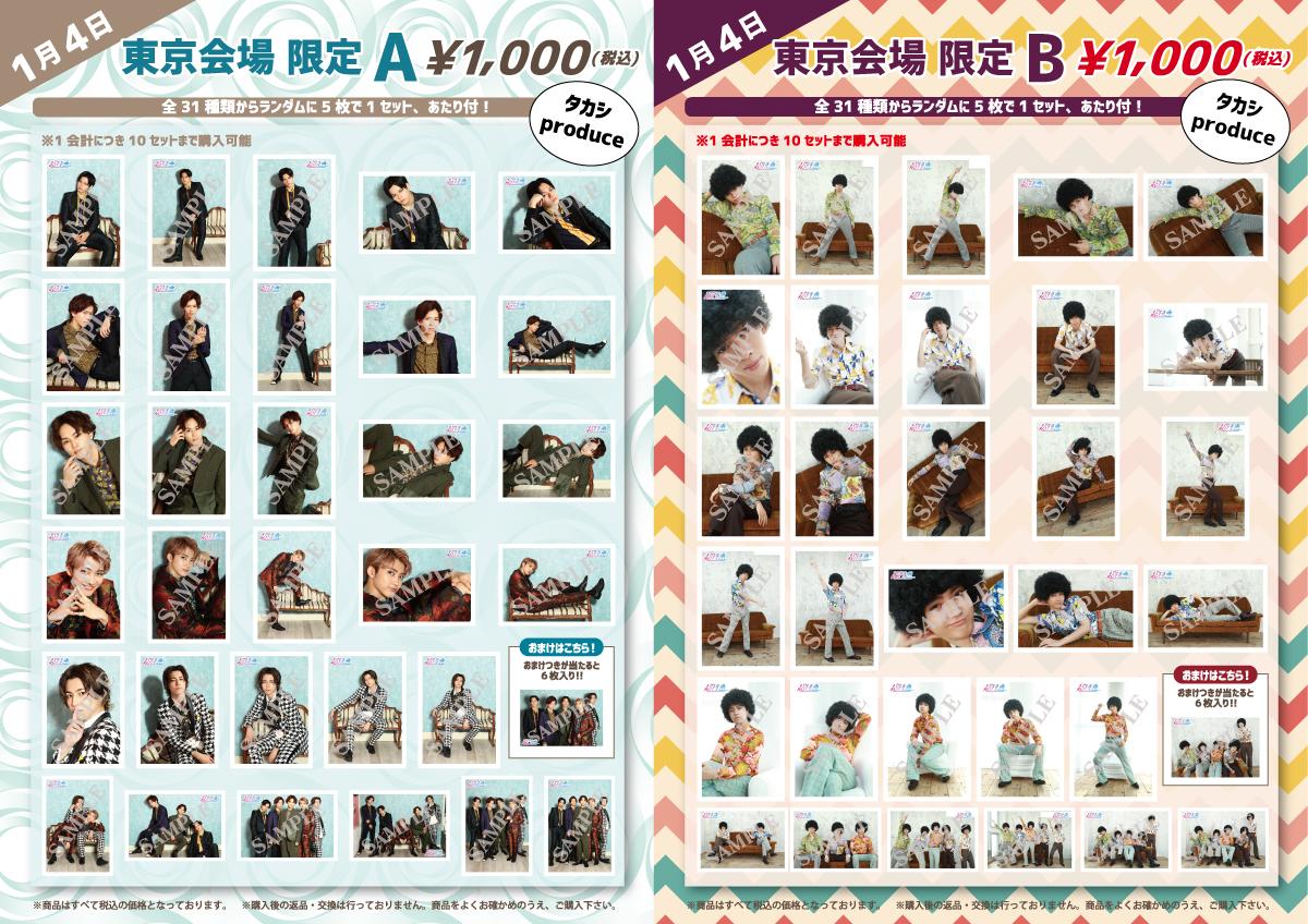 超特急_0104東京a3_1209