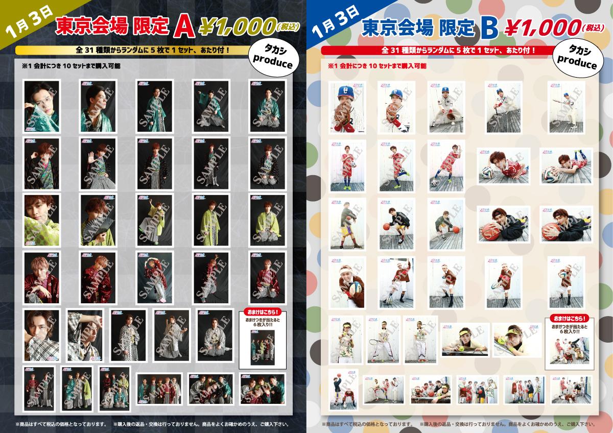 超特急_0103東京a3_1209