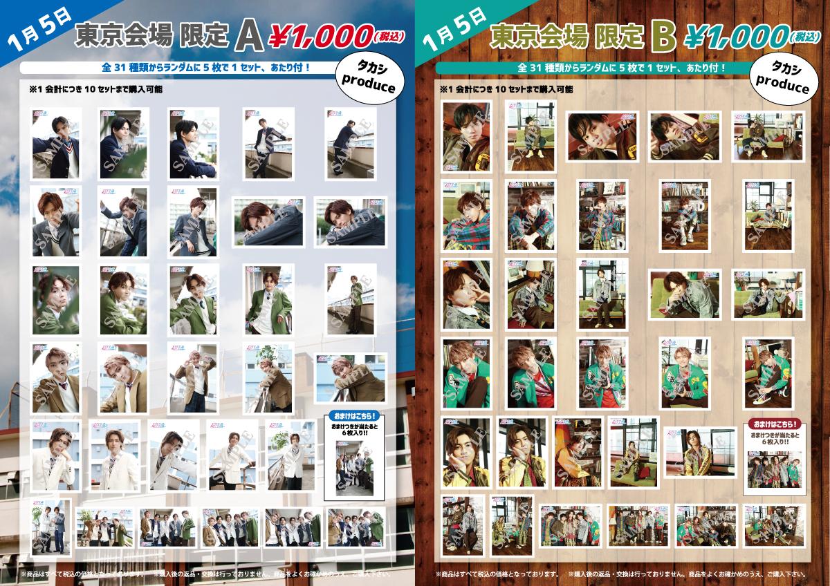 超特急_0105東京a3_1209