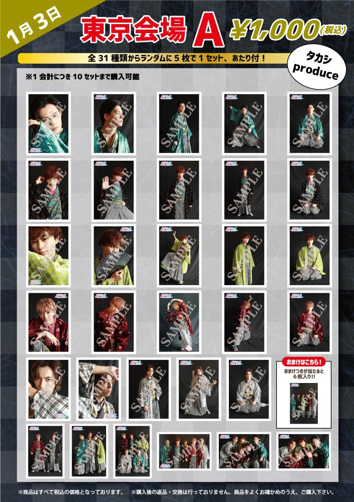 超特急_0103東京A_0105