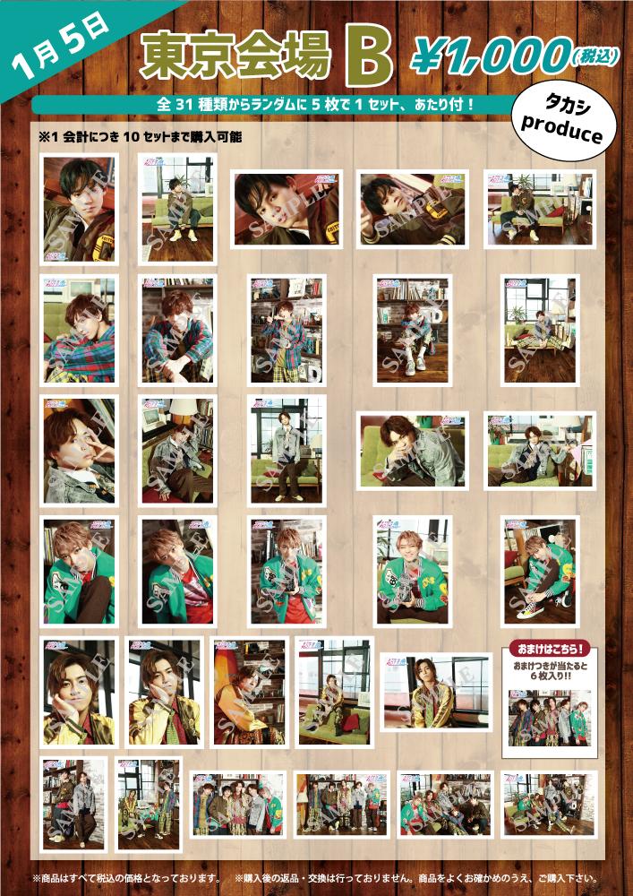 超特急_0105東京B_0105