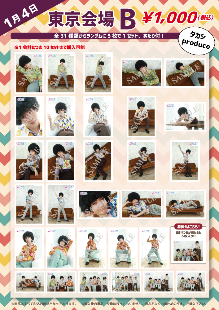 超特急_0104東京B_0105