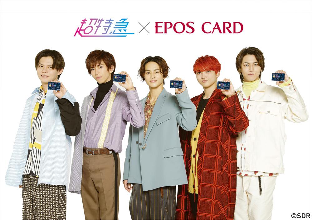 Epos 超特急 banner_0227