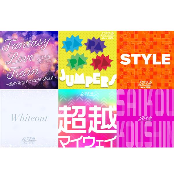 New Mix≪vol.4≫