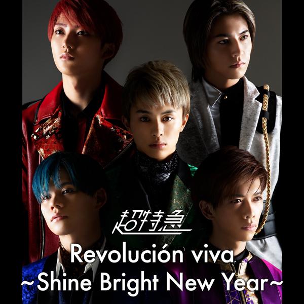 BULLET TRAIN ARENA TOUR 2019-2020「Revolución viva〜Shine Bright New Year〜」