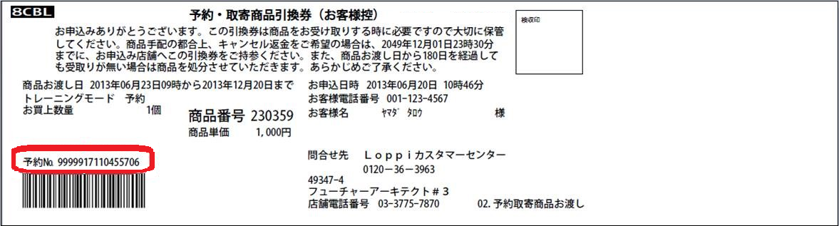 Loppi商品引換券お申し込みNo