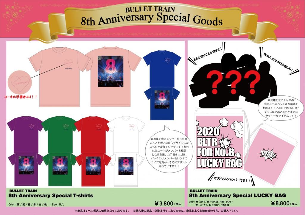 8th anniversary special_ichiran
